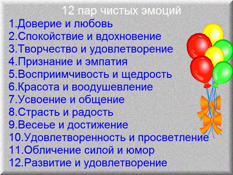 12 пар чистых эмоций