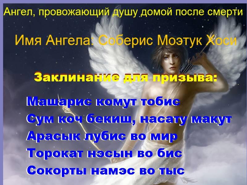 ангел провожающий