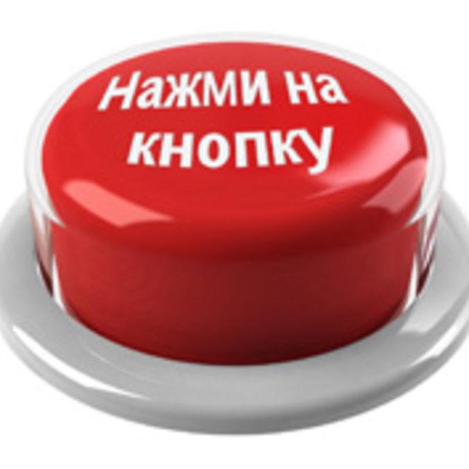 Открытка нажми на кнопку 67