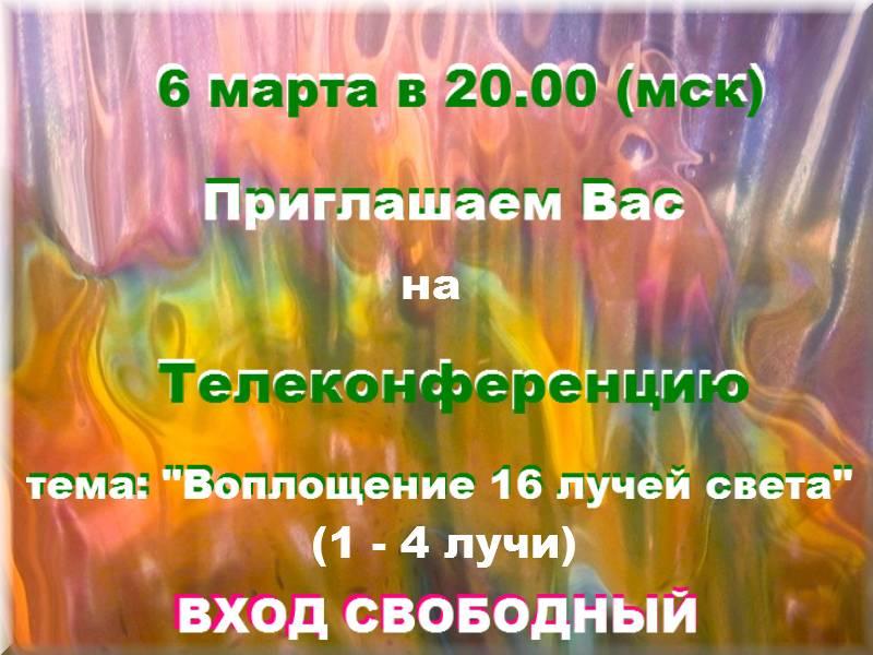 16 ЛУЧЕЙ1